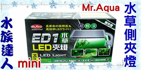 ~水族 ~水族先生Mr.Aqua~ED1水草LED側夾燈mini.E~MR~811~LED