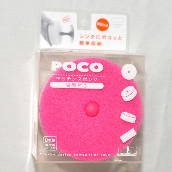 廚房菜瓜布附吸盤桃色日本最新上市廚房利器日本製MARNA