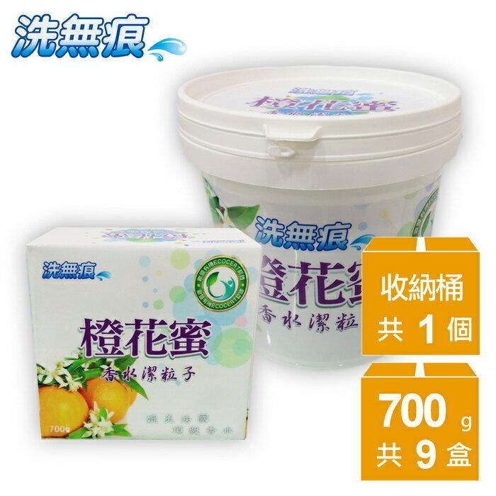 歐盟認證 【洗無痕】有機清馨橙花香水洗衣粉700g*9(本檔加贈收納桶)