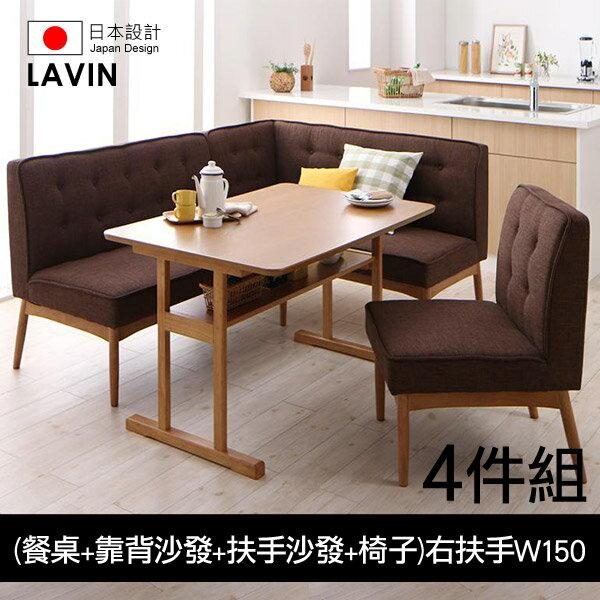 【LAVIN】日本設計北歐設計客餐廳家具組_4件組(餐桌+靠背沙發1張+扶手沙發1張+椅子1張)右扶手W150 - 限時優惠好康折扣