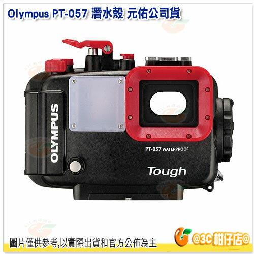 Olympus PT-057 原廠潛水殼 玩水 元佑公司貨 TG-870 TG-860 專用 PT057
