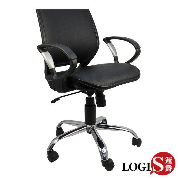 邏爵~格鬥士洞洞皮面透氣網墊辦公椅電腦椅書桌椅*315P
