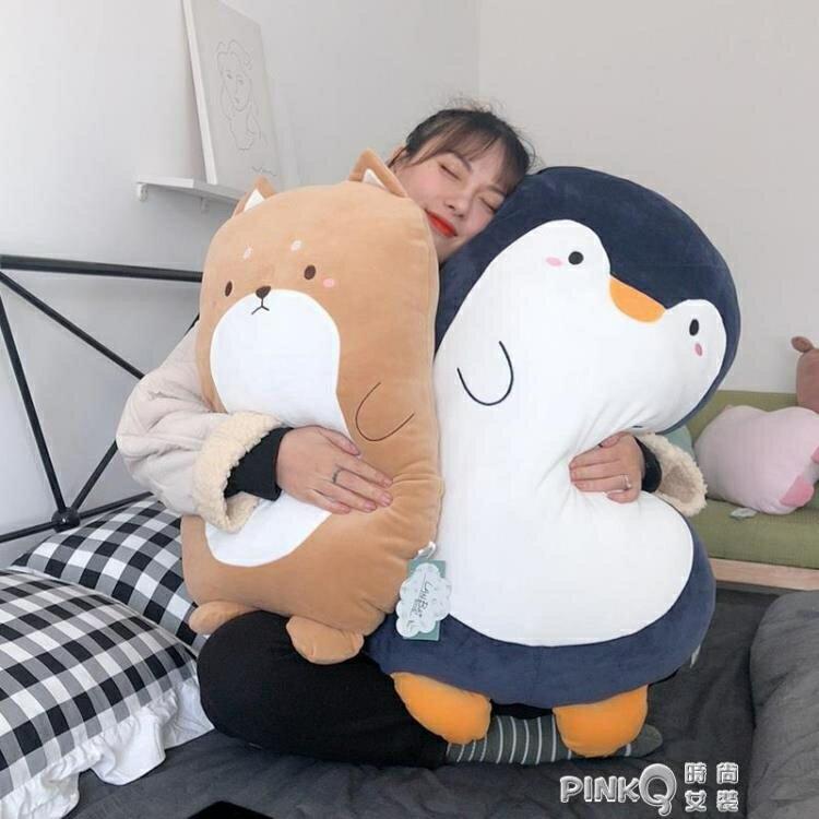 睡覺夾腿抱枕長條枕可愛企鵝毛絨玩具床上玩偶送女友超軟娃娃公仔SUPER 全館特惠9折
