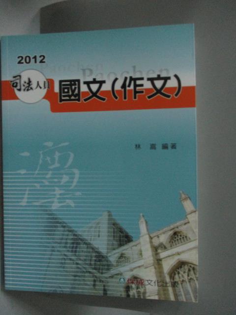 【書寶二手書T4/進修考試_ZJF】2012司法人員考試用書-國文(作文)_林嵩