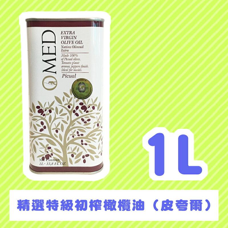 ★樂焙客☆1000ml【O-Med精選特級初榨橄欖油 (皮夸爾) O-Med Selection Extra Virgin Olive Oil】★