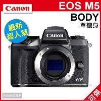 Canon數位單眼相機推薦到佳能 CANON  EOS M5 Body  單機身  自動對焦 全新操控感 總代理台灣佳能公司貨 大感光 APS-C 可傑就在可傑推薦Canon數位單眼相機