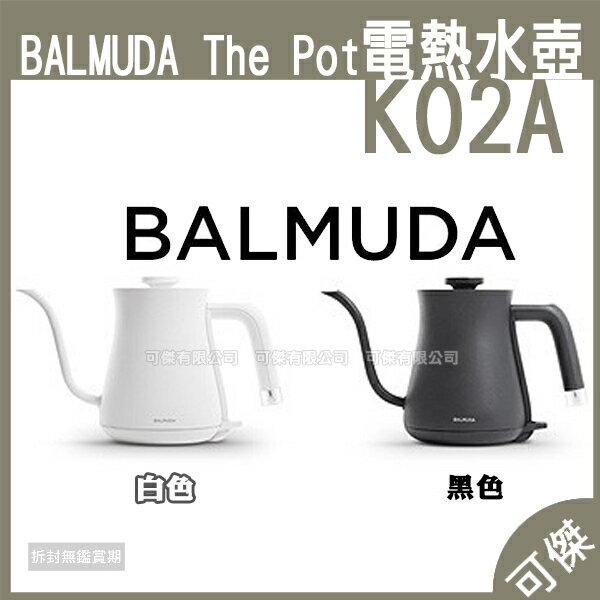 可傑BALMUDAThePot百慕達電熱水壺0.6L公司貨簡約時尚