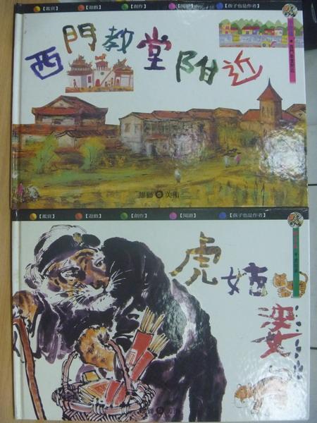 ~書寶 書T8/藝術_PAM~西門教堂附近_虎姑婆_共2本合售