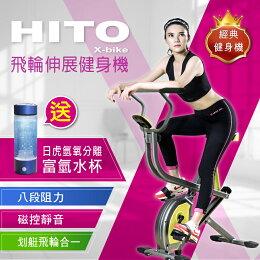 Hito飛輪伸展健身 水杯 摺疊收納 居家防疫