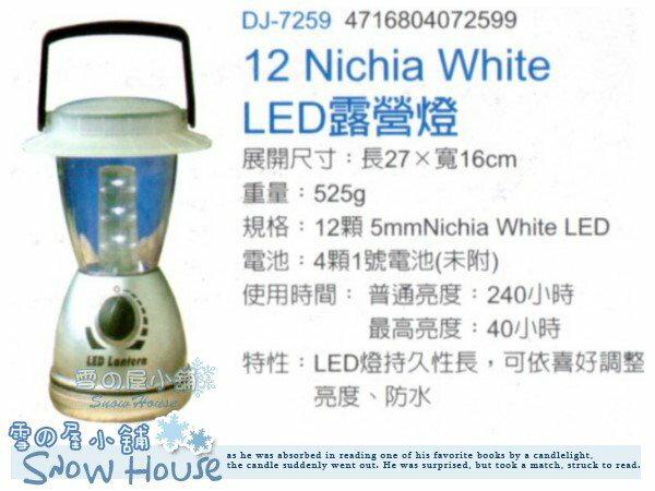 ╭☆雪之屋戶外休閒館☆╯@P46-7 12 Nichia White LED露營燈 DJ-7259@露營燈具.野營燈具.