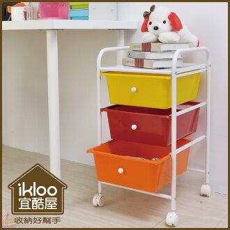 【ikloo】可移式三層繽紛抽屜收納箱