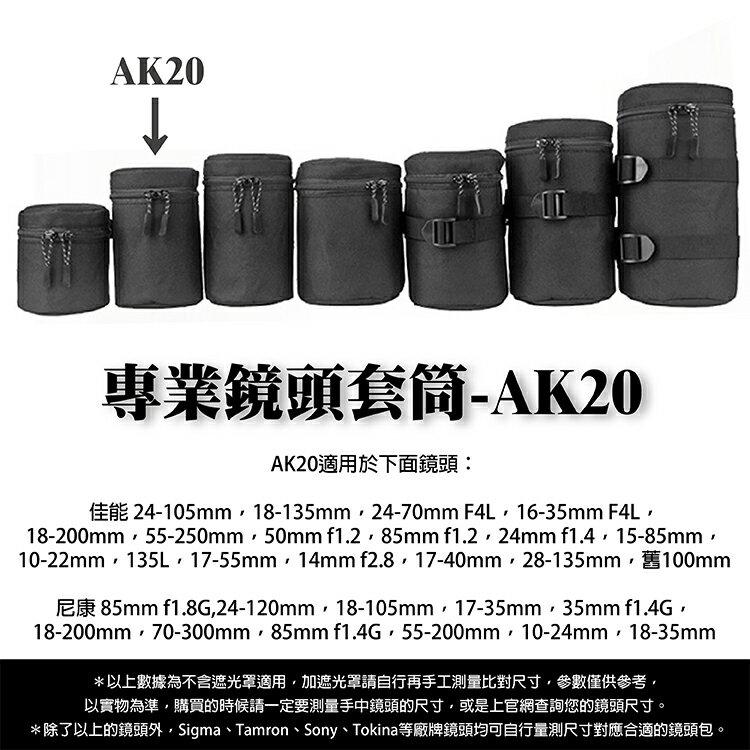 攝彩@專業鏡頭 套筒AK20 單眼 鏡頭套 鏡頭袋 鏡頭包 鏡頭筒 包布 內包NIKON CANON各式鏡頭