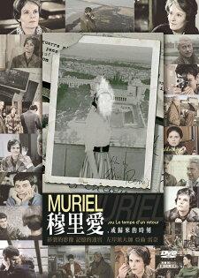 穆里愛,或歸來的時刻DVD(AlainResnaisDelphineSeyrig)