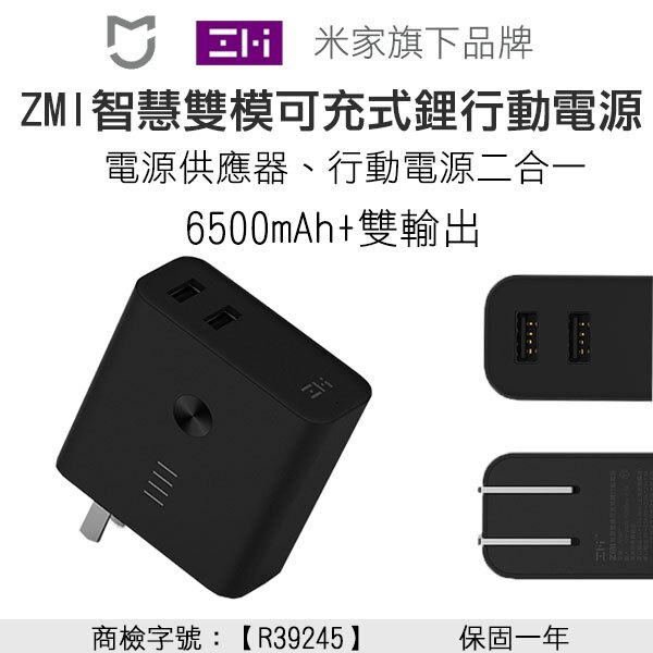 ZMI智慧雙模可充式鋰行動電源 小米 米家 紫米 二合一 行動電源 充電頭 插頭 雙USB孔【coni shop】