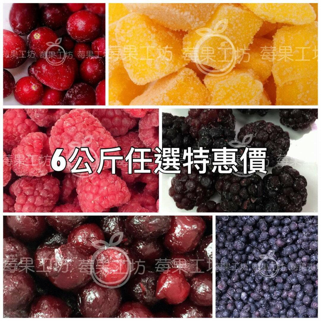 【莓果工坊】新鮮冷凍綜合莓果(1公斤*6包)免運/蔓越莓/野生藍莓/覆盆子/黑醋栗/紅櫻桃/黑莓/草莓/
