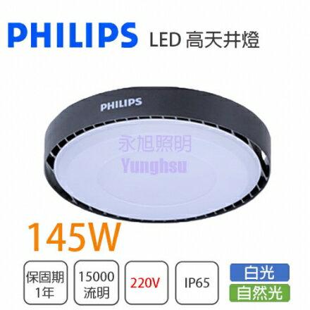 飛利浦 LED 新款 145W 高天井燈 自然光/白光 可取代複金屬燈泡★PH-BY239P-145W%