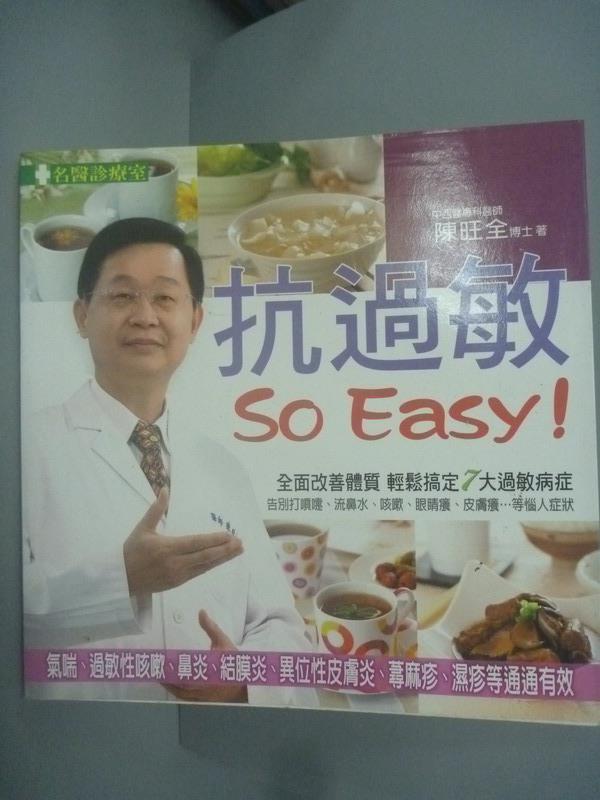 【書寶二手書T1/醫療_HEV】抗過敏SO EASY!_陳旺全
