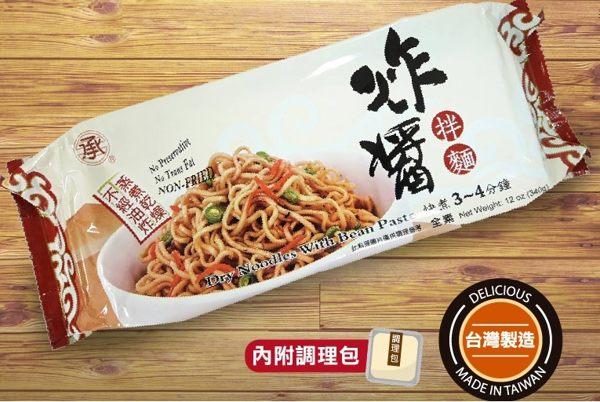 【承昌】台灣炸醬拌麵炸醬麵340g