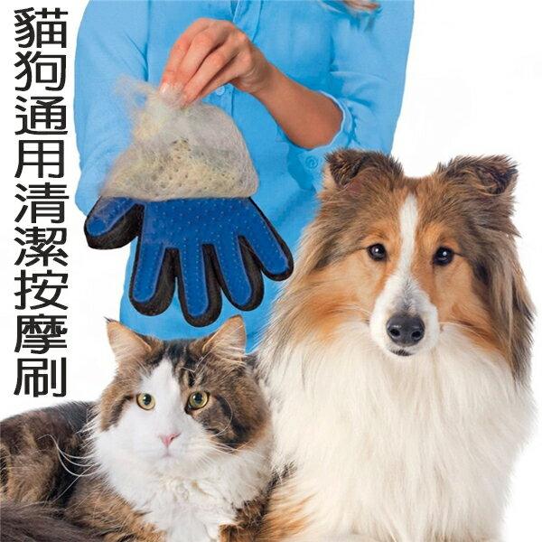 BO雜貨【SV9564】True touch貓狗通用按摩刷 毛髮梳理手套 除毛退毛刷手套 洗澡 安撫 防咬 五指刷 右手