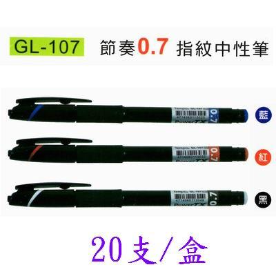 TEMPO 節奏 超滑順中性筆 GL-107 0.7mm