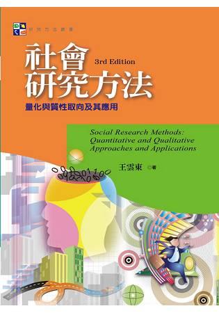 社會研究方法:量化與質性取向及其應用(第三版)