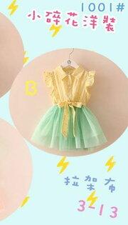 現貨黃襯衫綠紗裙小女童洋裝【57388】