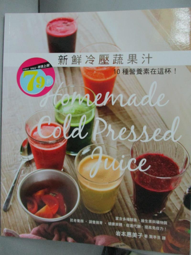 【書寶 書T4/餐飲_YHS】新鮮冷壓蔬果汁:10種營養素在這杯!~解身體的疲勞!抗老養顏、整腸健胃,體內環保、淨化排