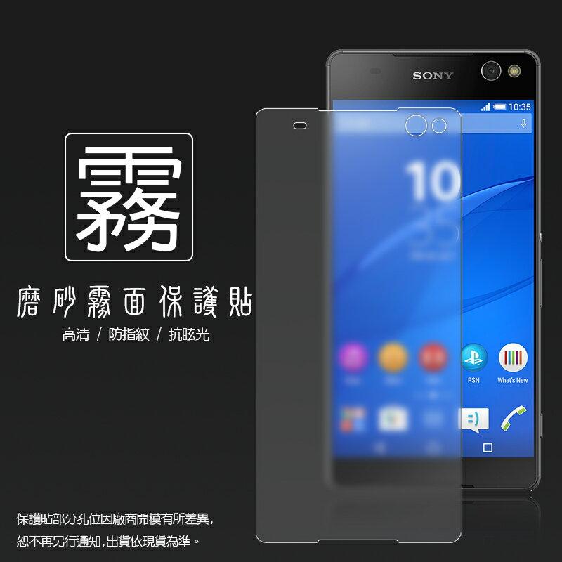 霧面螢幕保護貼 Sony Xperia C5 Ultra 保護貼