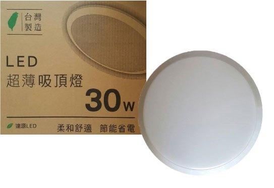 達源★超薄 LED 30W 吸頂燈 白光/黃光 全電壓★永光照明C50-CL30-30HY%