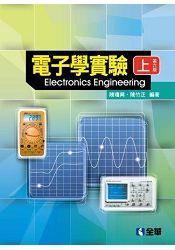 電子學實驗(上)(第六版)