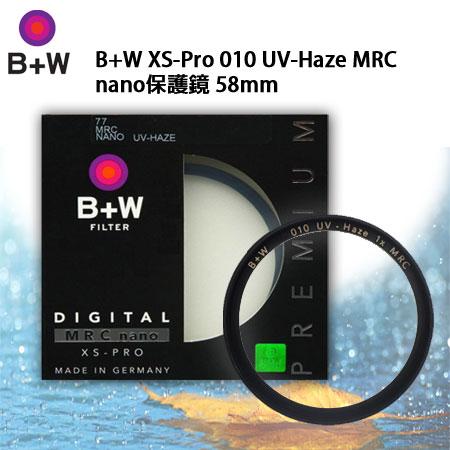 """B+W XS-Pro 010 UV-Haze MRC nano保護鏡 58mm捷新公司貨 """"正經800"""""""