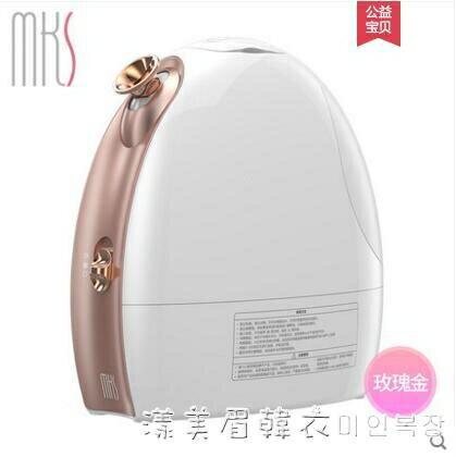 熱賣 MKS蒸臉器冷熱雙噴納米噴霧補水加濕蒸臉儀熱噴家用噴霧機美容儀