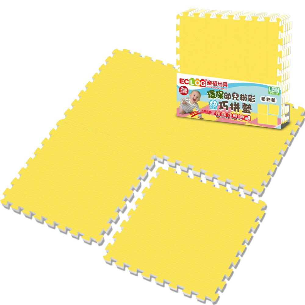 LOG 樂格環保PE棉粉彩巧拼墊-小鴨黃 (60X60cmX厚2cmX4片) 地墊/遊戲墊/爬行墊/巧拼墊