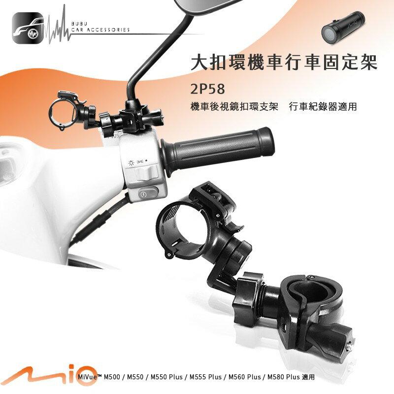 2P58【大扣環 機車行車固定架】機車 行車紀錄器 專用 車架 Mio M500 M550 M550Plus M580
