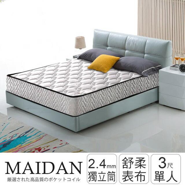 比漾廣場 BEYONDPLAZA IHouse 麥丹 2.4mm硬式獨立筒床墊-單人3x6.2尺