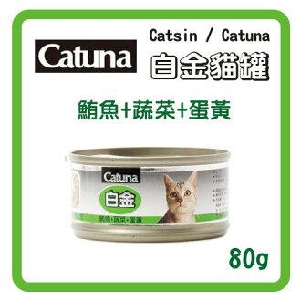 【力奇】Catsin / Catuna 白金 貓罐(鮪魚+蔬菜+蛋黃)80g- 24 元 >可超取(C202B07)
