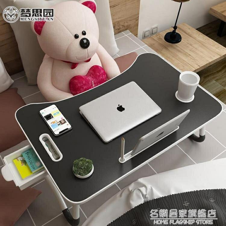 床上小桌子家用筆記本電腦桌可摺疊學生宿舍懶人簡約臥室學習書桌 創時代 交換禮物 送禮