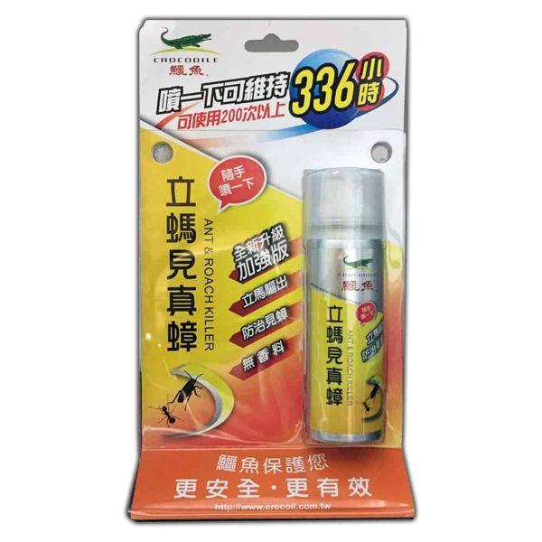鱷魚 立螞見真蟑 60ML/瓶◆德瑞健康家◆