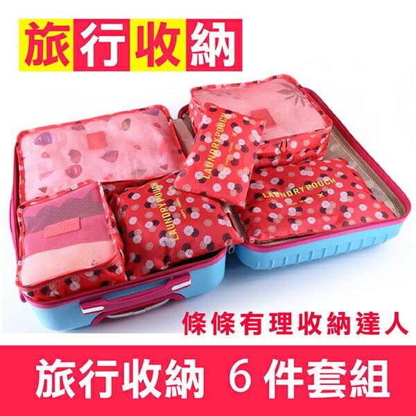 韓版旅行收納六件組 行李箱 行李袋 登機 出國 可折疊旅行包 旅行收納袋 包中包 旅用收納袋 出國收納 壓縮包