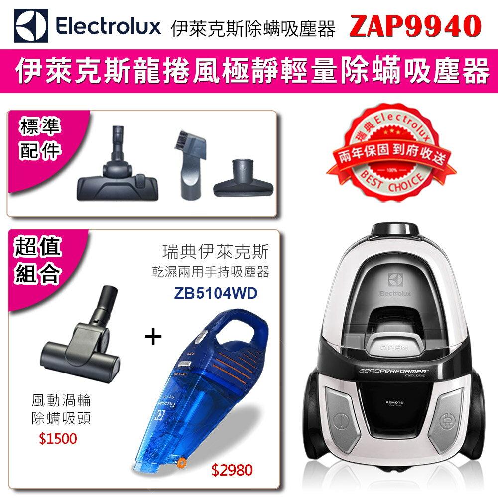 伊萊克斯 龍捲風除螨吸塵器 ZAP9940