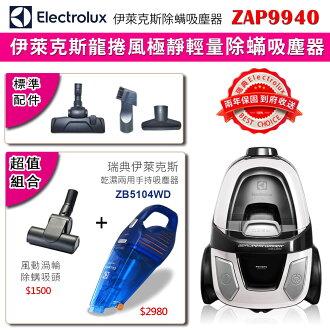 Electrolux 伊萊克斯龍捲風極靜輕量除螨吸塵器 ZAP9940【送風動渦輪吸頭+ZB5104手持式吸塵器】