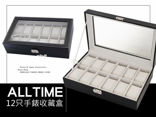 │完全計時│手錶館精緻質感收藏盒【皮革12只裝透明蓋】附鎖 (皮革02) 錶盒禮物