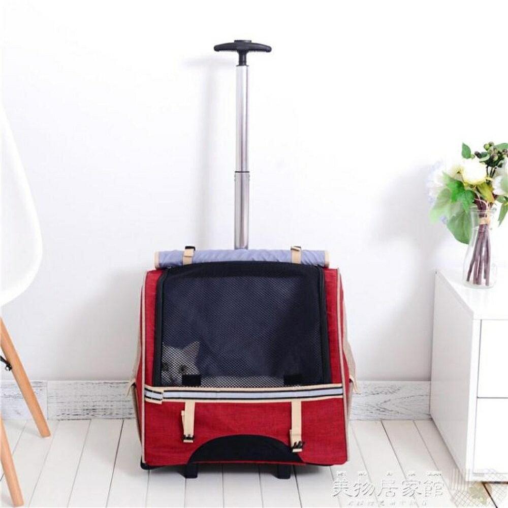 寵物外出包 拉桿便攜包貓咪狗狗外出寵物背包 貓包可拆卸式拉桿箱 領券下定更優惠