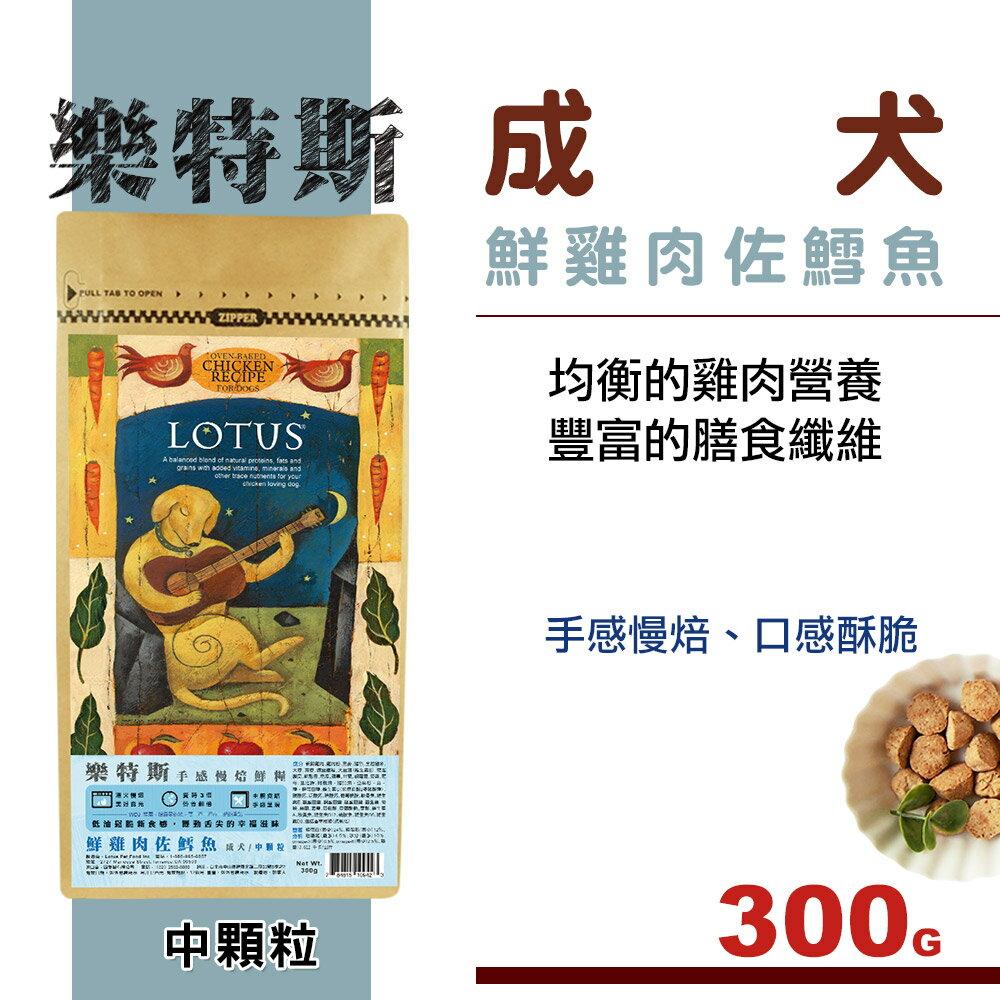 LOTUS樂特斯 鮮雞肉佐鱈魚 成犬-中顆粒(300克)