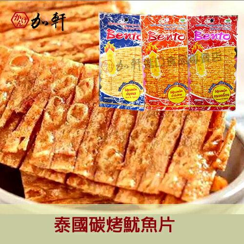 《加軒》泰國 Bento泰式碳烤香魷片