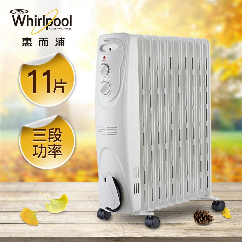 <br/><br/>  Whirlpool惠而浦 11片葉片機械式電暖器 WORM11W<br/><br/>