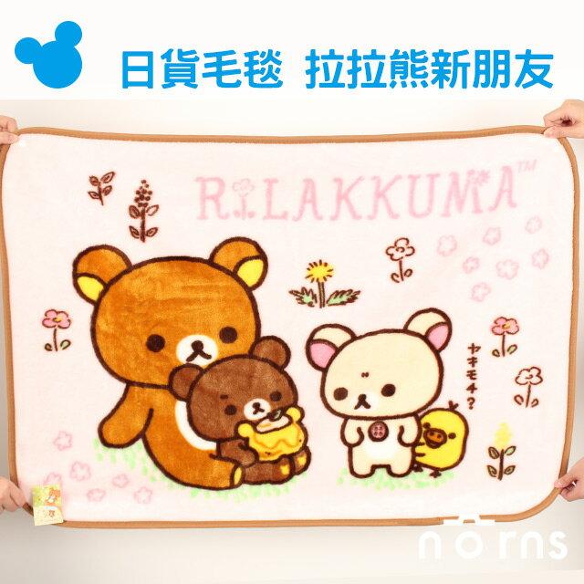 NORNS【日貨毛毯 拉拉熊新朋友】蜜茶熊 小小熊 冷氣毯 棉被 懶人毯 披肩 暖毯 被子 日本