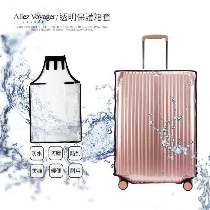 奧莉薇閣 果凍套保護套 M - 行李箱套 透明防水 防塵套