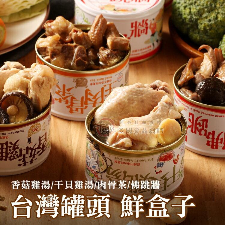 台灣罐頭 鮮盒子(開罐即食) 香菇雞湯 / 干貝雞湯 / 肉骨茶 / 佛跳牆[TW4713264]千御國際╭7-8月宅配499免運╮ 1