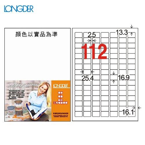 辦公小物嚴選~龍德A4三用電腦標籤(雷射噴墨)LD-8101-W-A(白)112格(105張盒)(列印標籤)